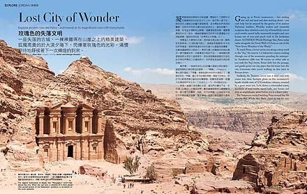 Petra-Lost City of Wonder (Taste of Life, July-August 2014)-page-001