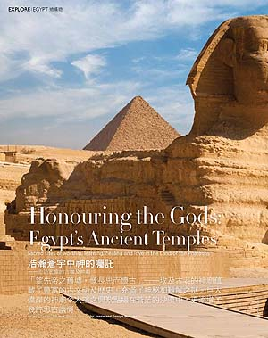 Temples in ancient Egypt
